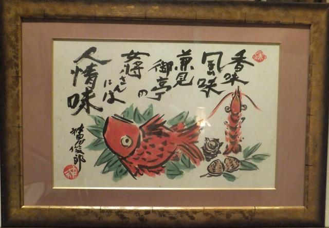 茶屋 見城亭 (ちゃや けんじょうてい) - 北鉄金沢/ …