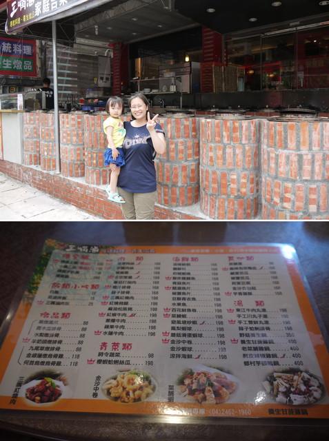 2012.04.29~台中奶奶的母親節(三嘴滷懷舊餐廳) - 個人新聞台