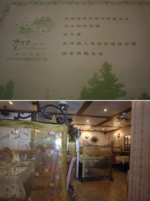 2012.09.15~台中龍井藝術街艾凡里咖啡 - 個人新聞台