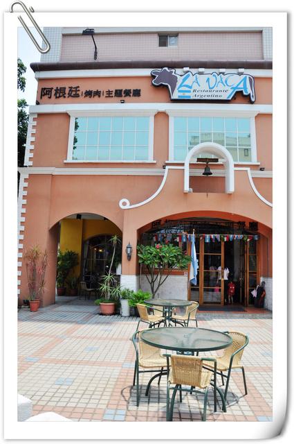 阿根廷烤肉主題餐廳- LA VACA @高雄市三民區 - 個人新聞台