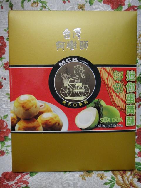 充滿南洋風情的台灣阿樹師椰奶迷你蛋黃酥