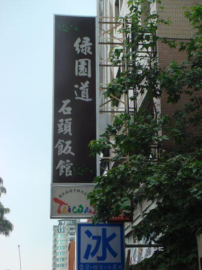 綠園道石頭飯館-呷冰啦! - 夏日冰心- PChome 個人新聞台