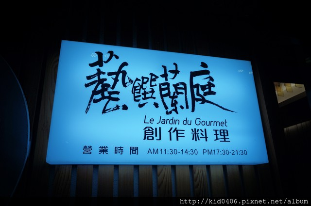 【Kay食記】藝饌蘭庭創作料理- 吃在高雄(鳳山區) - 個人新聞台