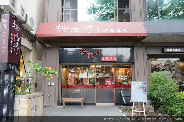 【Kay食記】柳倧楟小籠湯包- 吃在高雄(左營區) - 個人新聞台