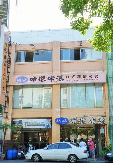 咔滋咔滋(かツかツ)日式豬排定食 - 個人新聞台 - PChome
