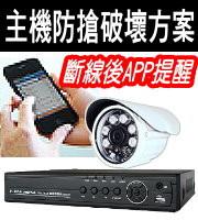 台中監視系統廠商,台中市監視系統維修#台中市監視系統器材.