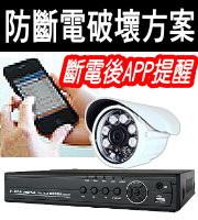 台中監視器廠商(台中監視器維修#台中監視器器材,台中監視器安裝!